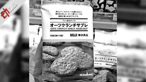 MUJI饼干含致癌物?无印良品回应 动画:基因致癌物到底是啥