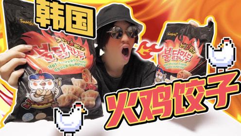 """辣哭韩国吃播届的""""火鸡面饺子""""网红美食!到底能有多辣?"""