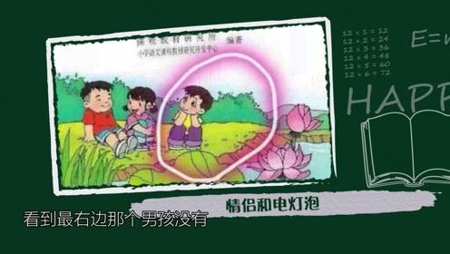 童年小学课本隐藏了一个爱情故事