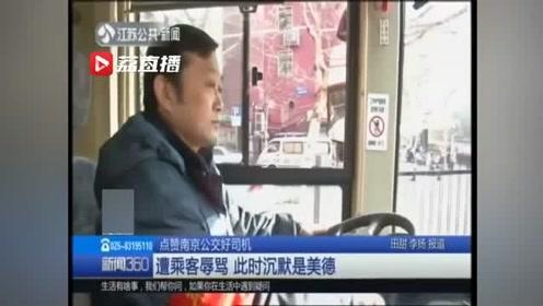 遭乘客骂了两站 公交司机始终冷静开车 车队为他申报委屈奖