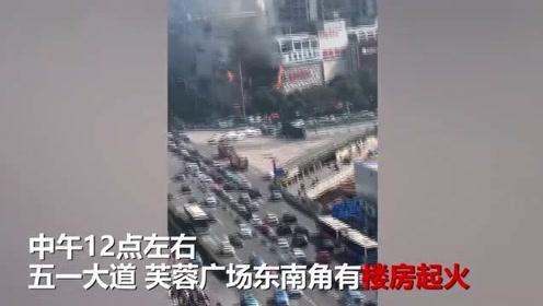湖南芙蓉广场突发大火,浓烟滚滚一片狼藉!视频被曝光
