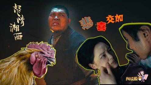 剧说原著《怒晴湘西》02 入瓮城昆仑殒命,偷宝鸡红姑怀春