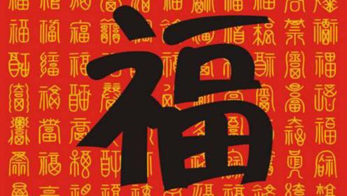 春节贴福字,10个人8人错,这个地方的福字记住不能倒着贴