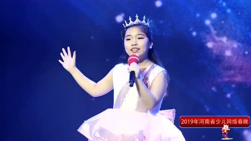 2019河南少儿网络春晚唐雪涵演唱《光年之外》