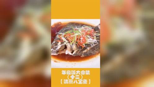 易做八宝鱼,肉质细腻,可美味了