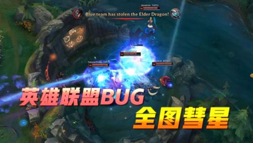 英雄联盟无限火力BUG:全图彗星来袭!简直是末日!