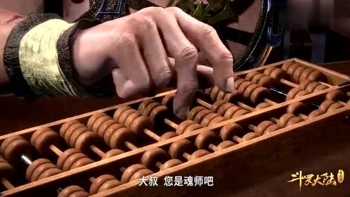 斗罗大陆:唐三去铁匠铺谈生意,偶遇铁匠双胞胎兄弟,经典