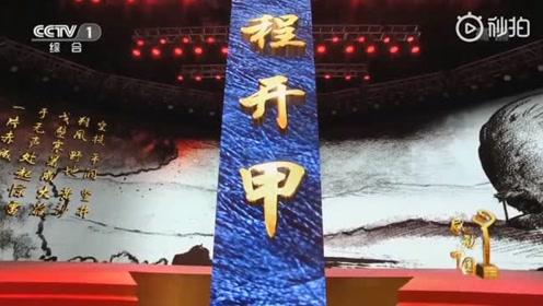 感动中国 2018 年度人物----程开甲