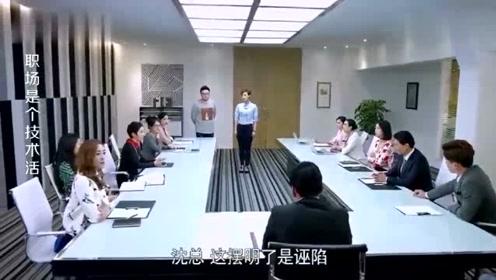 高层正在开会,女员工不敲门就闯了进来,女员工一席话女总却慌了