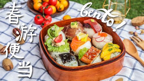 一盒便当9款饭团,满足你对春游所有的仪式感!