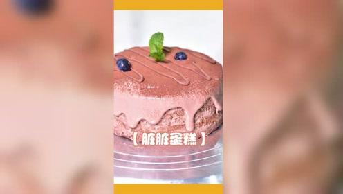 网红蛋糕怎么做,朝这里看过来