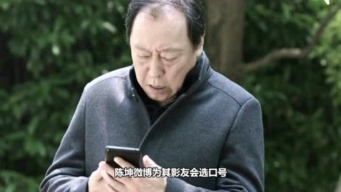 """陈坤发文为""""苏大强""""打call:这才是出圈的顶流"""