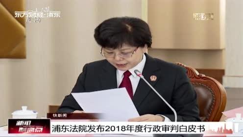 浦东法院发布2018年度行政审批白皮书