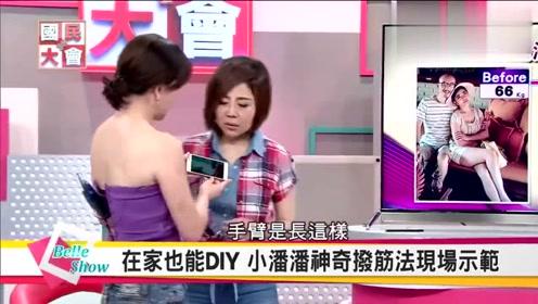 演艺圈最夯的减肥法:台湾艺人自创独门拨筋法,成功甩肉12公斤!