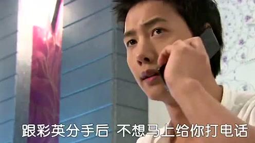 韩剧:泰燮收到敬修的电话好兴奋!结果被凶了一顿,好可爱
