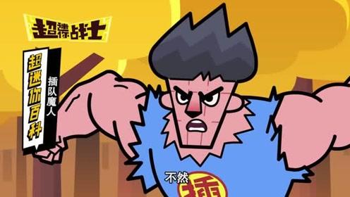 超迷你百科:插队魔人