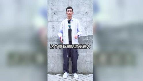 杆司令:广东的天气比女朋友还难懂,穿衣搭配怎么选?男女皆适宜
