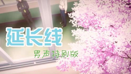 《小绿和小蓝》插曲《延长线》特别男声版MV发布!佑可猫温柔献唱!