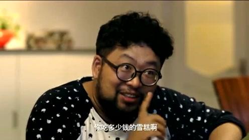 废柴兄弟:张晓蛟:如果你有一万块,你吃多少钱的哈根达斯!