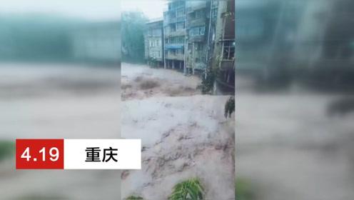 重庆万盛关坝镇强降雨引发山体滑坡 两户农房垮塌4人死亡