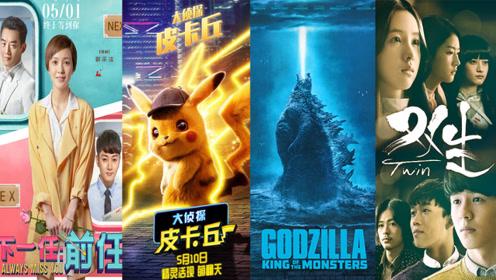 《复联4》过后,5月电影院有什么最值得看?