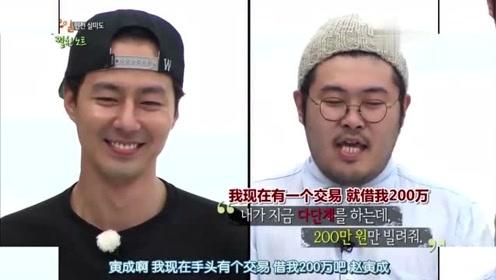 韩艺人曝出道前被骗,向赵寅成借钱,被回复的太粗暴,惹现场爆笑!