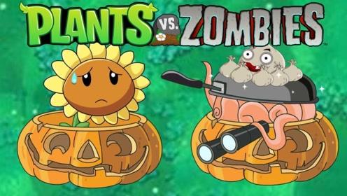 植物大战僵尸2黑暗时代08 阳光豆居然被僵尸吃掉后能产生阳光