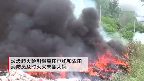 垃圾起火险引燃高压电线和农田 消防员及时灭火未酿大祸