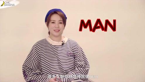马丽x老实蕉代:粉丝举动全掌握,霸气宠粉的马丽从来不掉线!