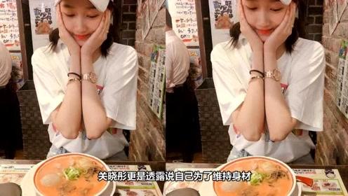 关晓彤吃午餐的方法火了,女星身材秘密曝光,网友:难怪这么瘦!
