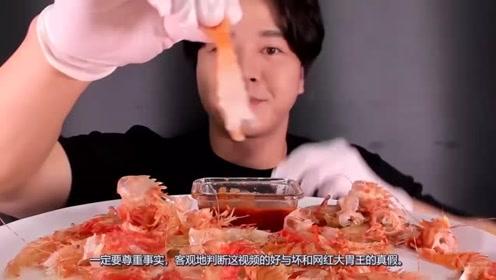 一位网红直播吃大虾,吃一口就露馅儿了,他的手出卖了他!