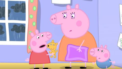 小猪佩奇和乔治在院子里玩 突然下雨了 他们很不开心 玩具故事