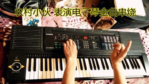 生活实拍,小伙表演电子琴串烧,十几种乐器切换弹,真好听!