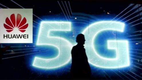 华为与俄罗斯最大运营商签署5G合同
