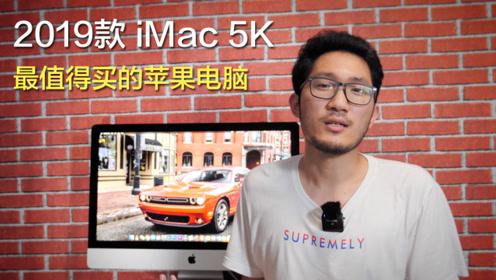 可能是目前最值得买的苹果——2019款 iMac 5K