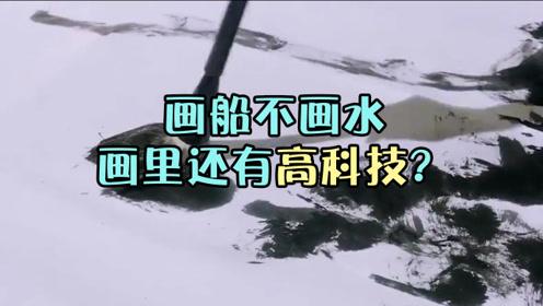 """千年古画中被称为""""怪画"""",画船却不画水?发现高科技!"""