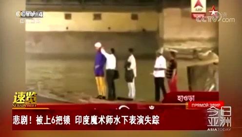 悲剧!被上6把锁 印度魔术师水下表演失踪