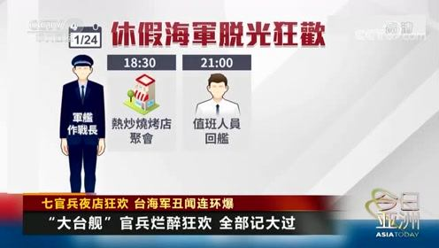 七官兵夜店狂欢 台海军丑闻连环爆