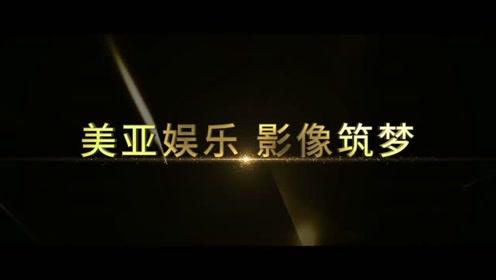 美亚娱乐35周年 火力全开打造品质华语片