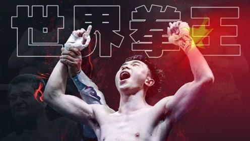 徐灿夺得世界拳王的背后,是14亿中国拳迷的支持