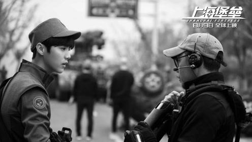电影《上海堡垒》启航特辑