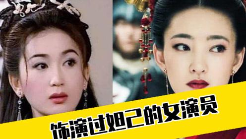 同样是演妲己,帅气的王丽坤,可爱的林心如,都不如最美的温碧霞