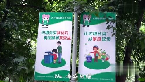 继逼疯上海人以后,生僻字成都垃圾分类版来袭,网友:学起来