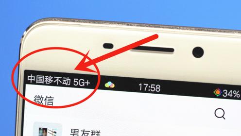 5G手机到底有多好?教你把手机一键从4G变成5G,网速有多快
