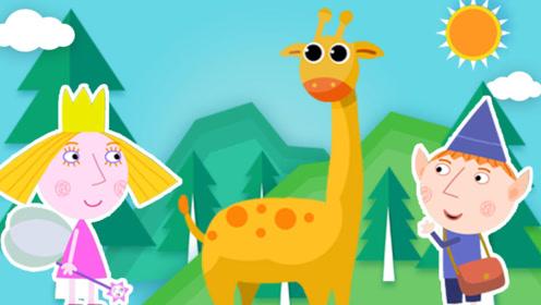 班班和莉莉看到长颈鹿很好奇,为什么长颈鹿的脖子那么长呢?