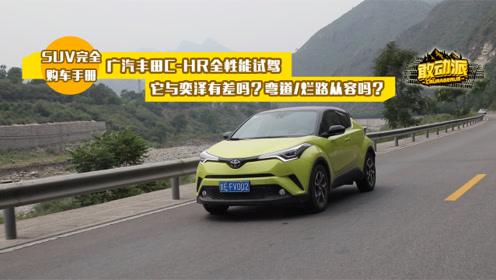 广汽丰田CH-R全性能试驾。它与奕泽有差吗?弯道/烂路从容吗