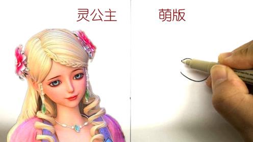 把叶罗丽第一美女灵公主画成萌版,太可爱了,反差好大