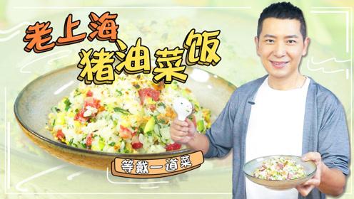 老上海咸菜肉饭,一道适合上班族的美食!