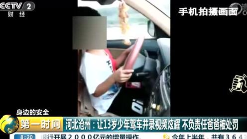 让13岁少年驾车并录视频炫耀 不负责任爸爸被处罚