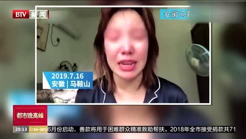 安徽马鞍山:女子卖假货被投诉 发帖称遭性骚扰没人管